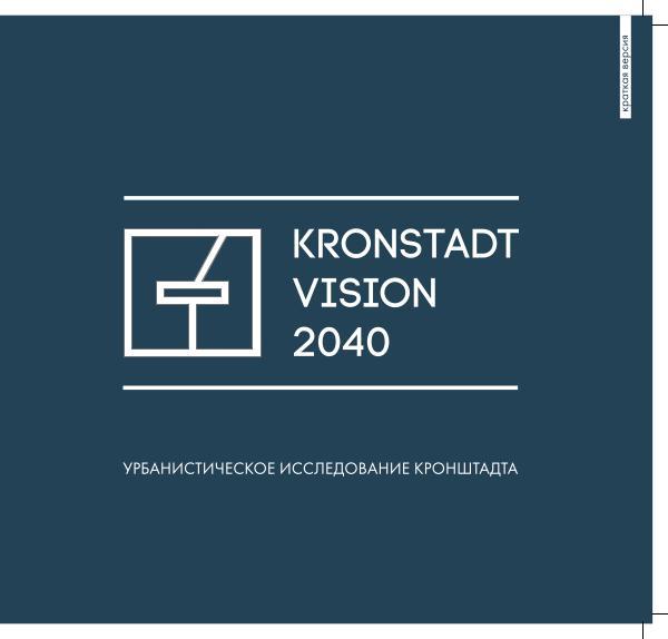 Kronstadt Urban Atlas Урбанистическое исследование Кронштадта