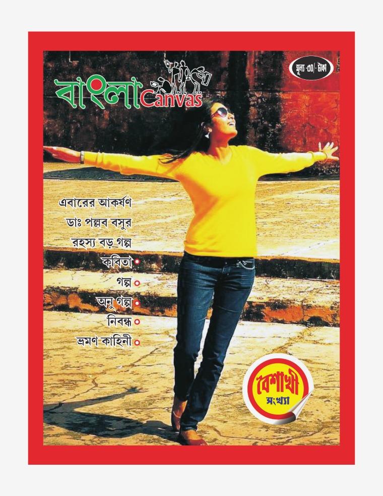 Bangla Canvas Summer 2017