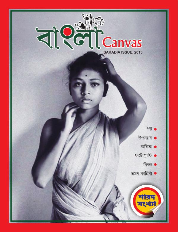 Bangla Canvas Pujo 2016_1st edition