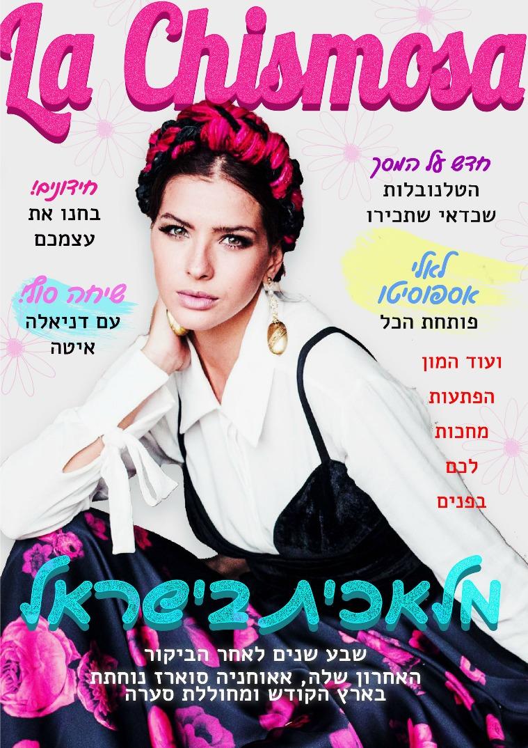 La Chismosa - המגזין הלטיני של ישראל 1