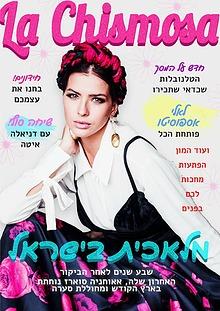 La Chismosa - המגזין הלטיני של ישראל