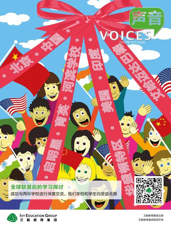 《声音》 VOICES 声音 2017年10/11月刊