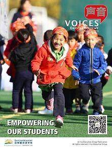 《声音》启明星专刊 VOICES for Daystar Academy