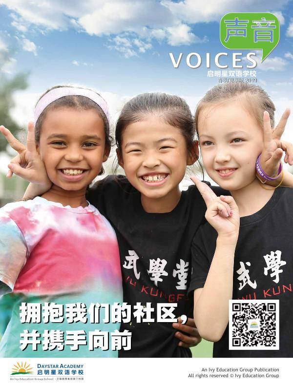 《声音》启明星专刊 VOICES for Daystar Academy 声音 春季/夏季版 2019