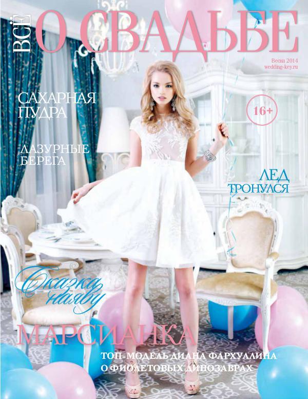 """ЖУРНАЛ """"ВСЕ О СВАДЬБЕ"""" Выпуск Весна 2014"""