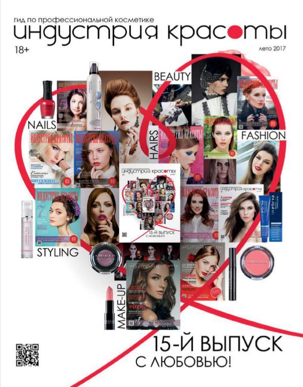 Индустрия красоты Лето 2017