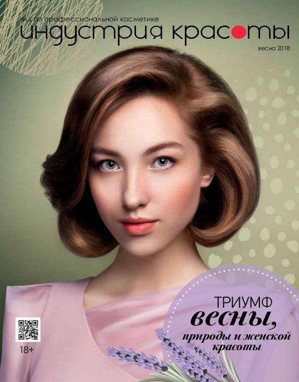 Индустрия красоты Весна 2018