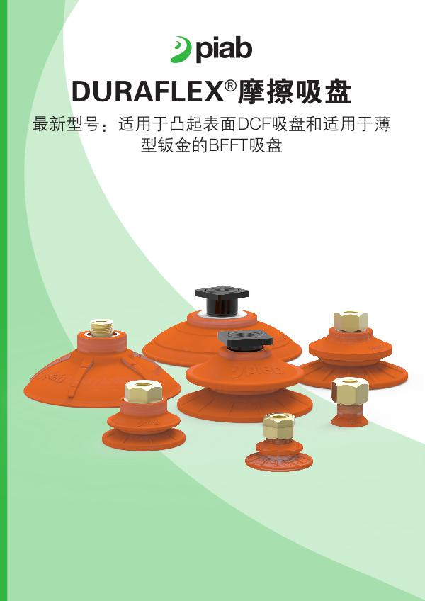 Piabs magazines, Chinese Friction Cups