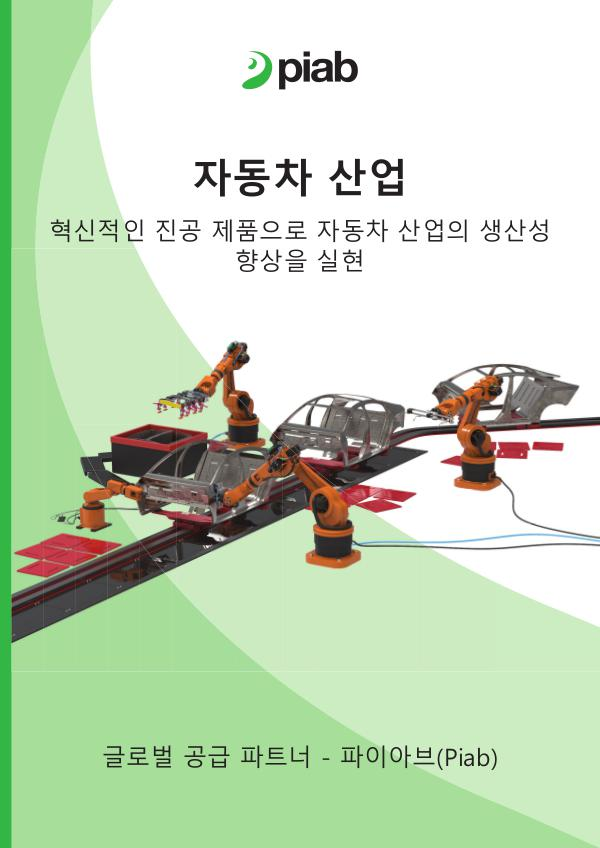 Piabs magazines, Korean Automotive Industry