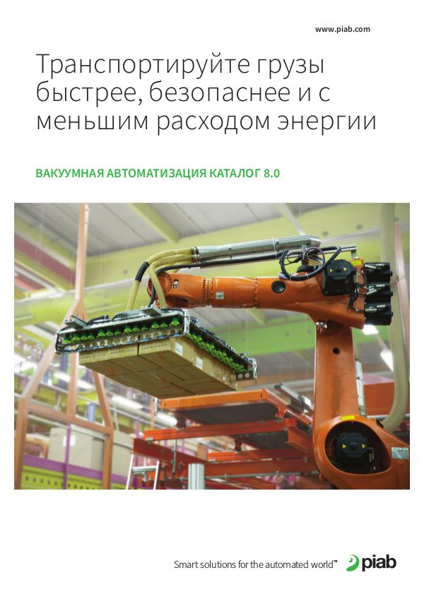 Piabs magazines, Russian Вакуумная Автоматизация Каталог 8.0