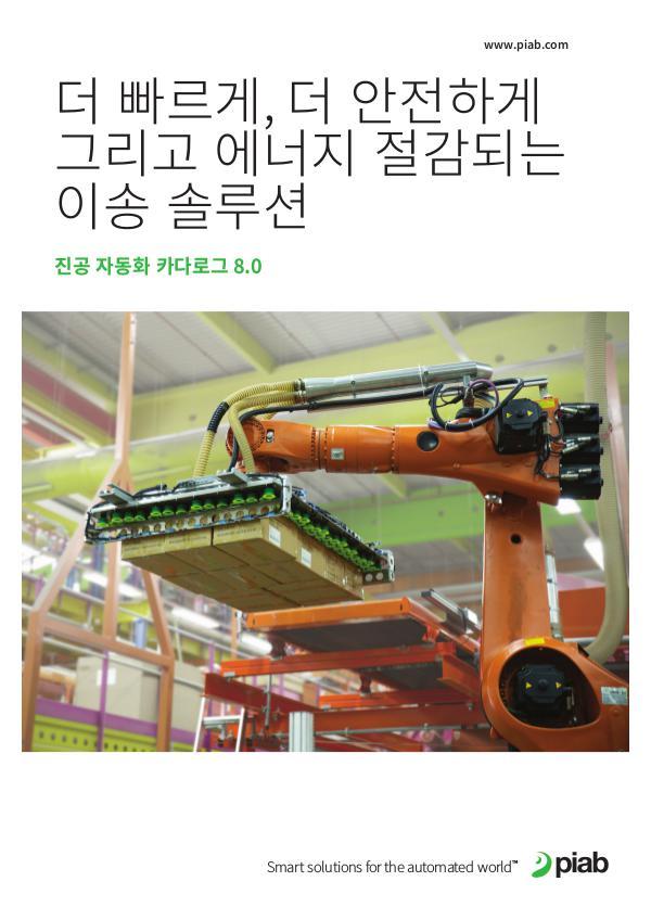 Piabs magazines, Korean 진공 자동화 카다로그 8.0