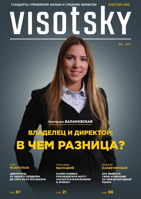 VISOTSKY Консалтинг