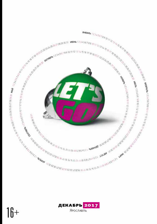 Декабрь 2017 Let's Go! #3