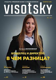 Visotsky №4