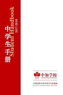 合肥高新中加学校中学生手册