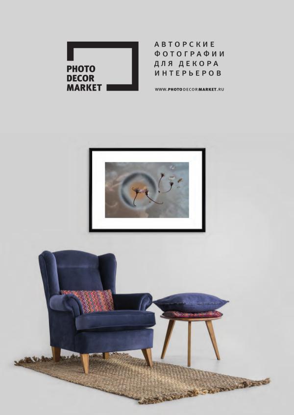Каталог арт-фотографий для интерьеров от  PhotoDecorMarket №2'17 PhotoDecorMarket