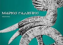 Marko Galenko ceramics