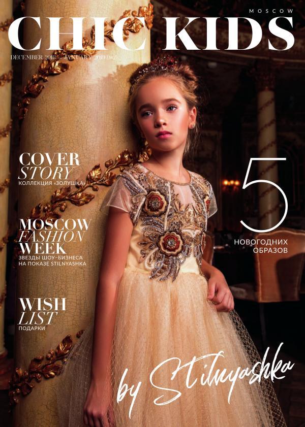 CHIC KIDS magazine CHIC KIDS magazine 1