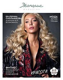 Экополис magazine