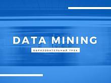 Образовательный трек Data Mining
