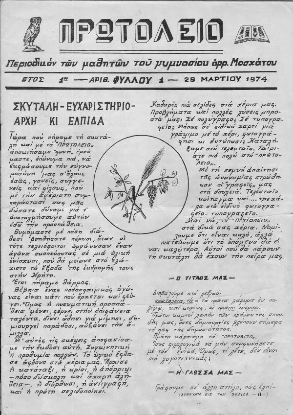 Πρωτόλειο Τεύχος 1 Protolio-Issue-1