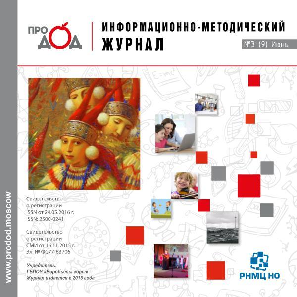 """""""Про ДОД"""" №3 Про ДОД №3 2017"""