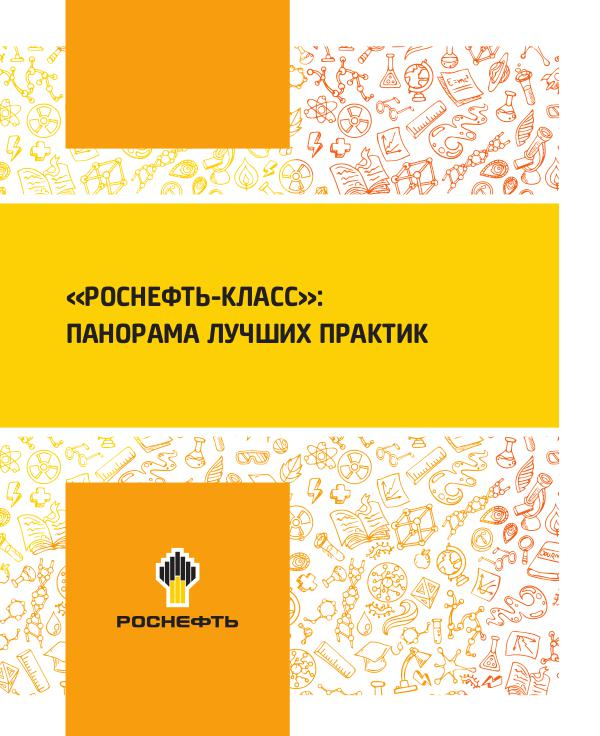 «РОСНЕФТЬ-КЛАСС»: ПАНОРАМА ЛУЧШИХ ПРАКТИК 2018