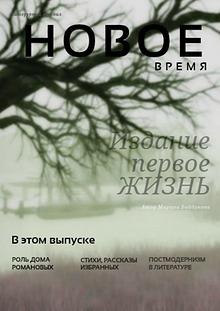 """Литературный журнал """"Новое Время"""""""