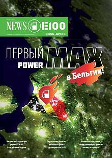 E100 NEWS