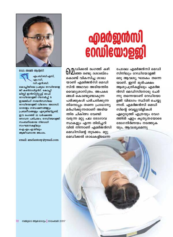 Radiology by Dr Amel Antony Emergency Radiology