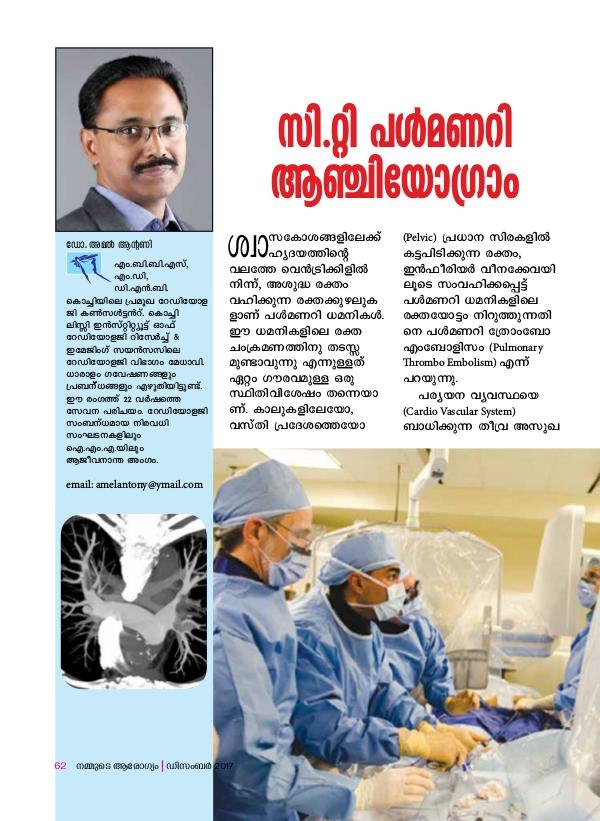 Radiology by Dr Amel Antony CT Pulmonary Angiogram