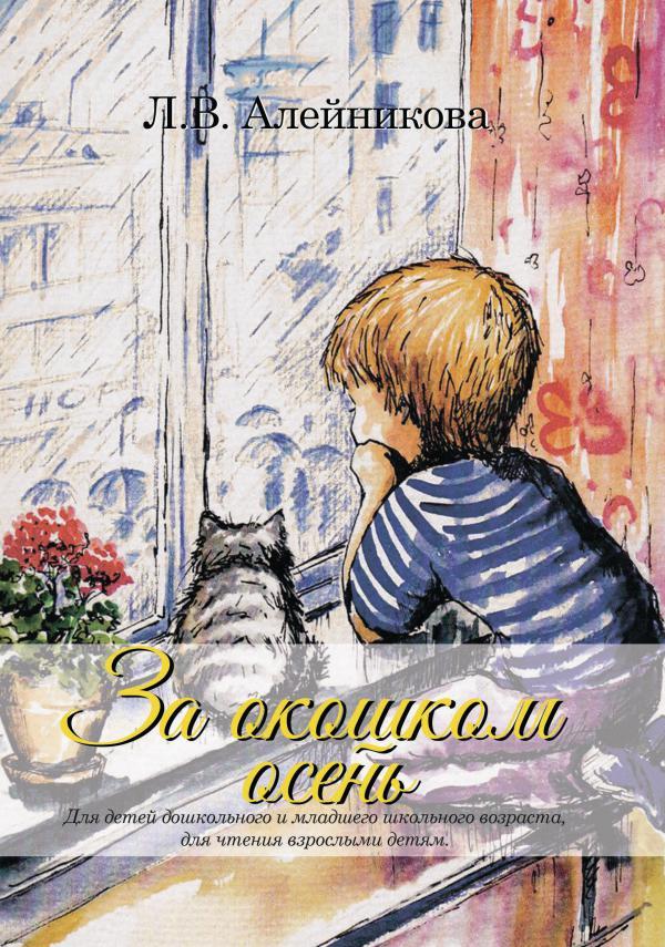 За окошком осень Любовь Алейникова