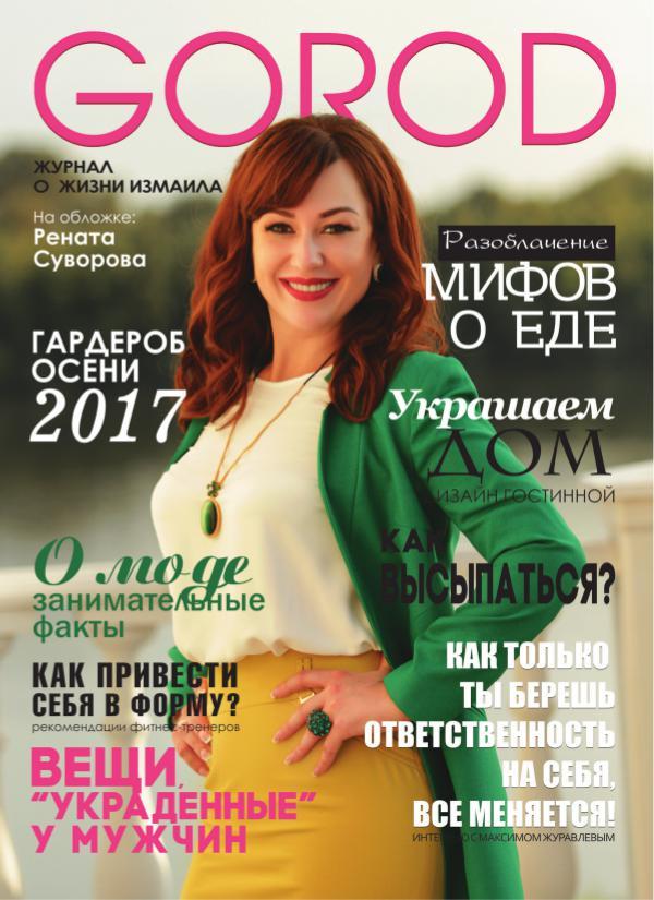 ГОРОД. ОСЕНЬ 2017 на печать 22 09
