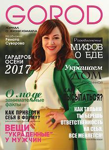 ГОРОД. ОСЕНЬ 2017