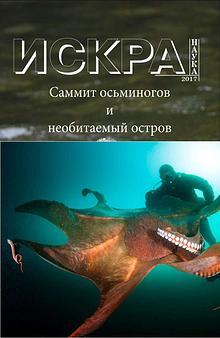 "Статьи Журнала ""Искра Наука"""