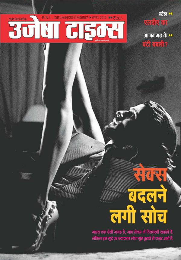 Ujesha Times Hindi  August Edition Ujesha Times August 2019