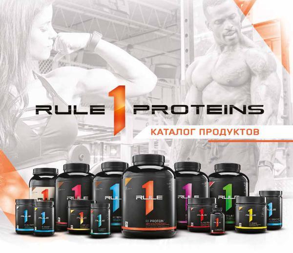 Каталог RuleOne Proteins (R1)