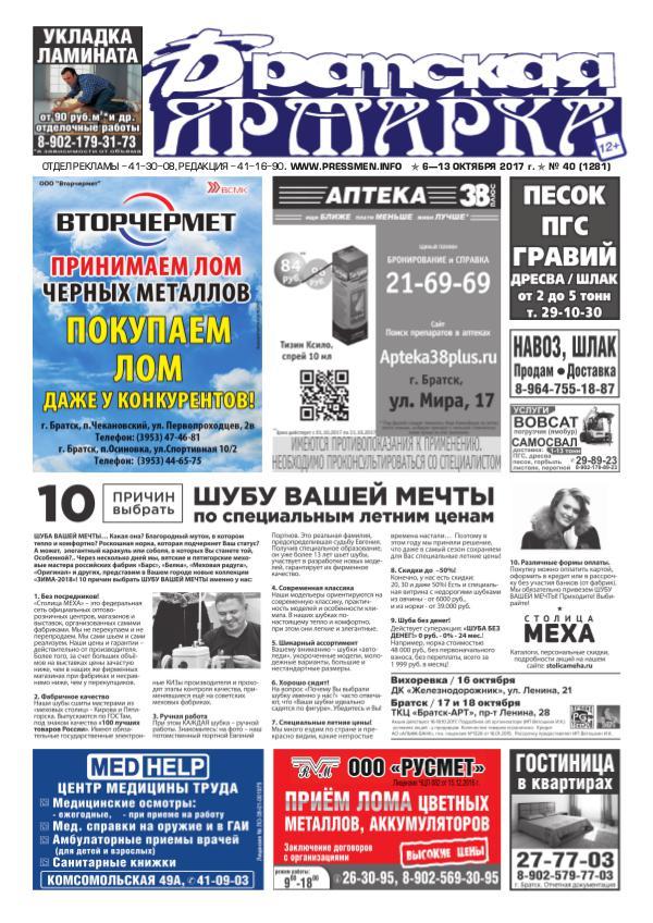 Газеты и журналы jarm_40_2017