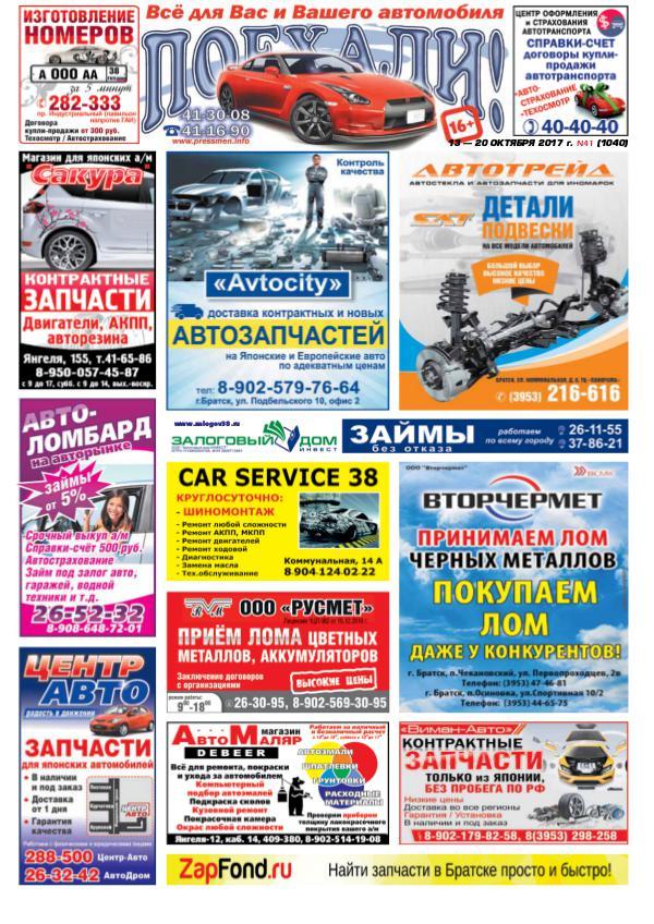 Газеты и журналы avto_n41_2017