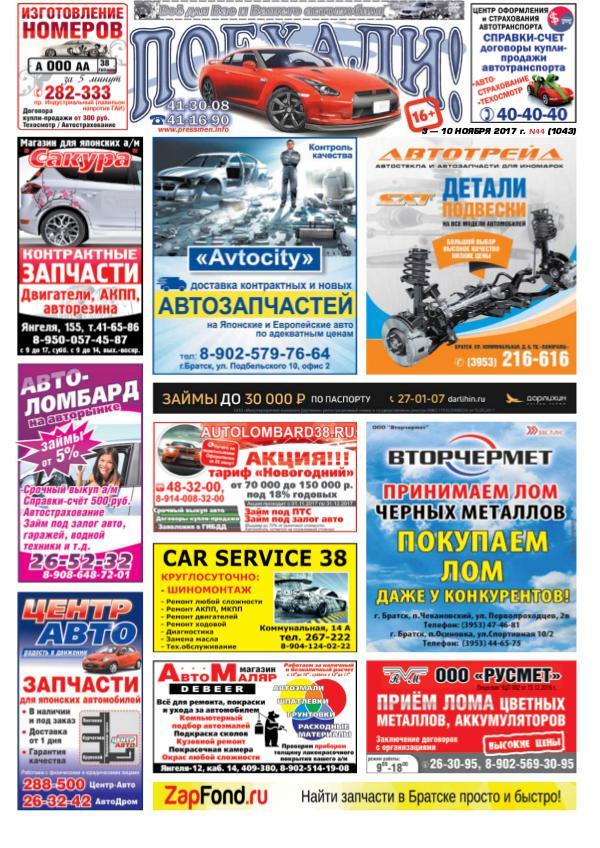 """Газеты и журналы Газета """"Поехали! N44"""" от 3 ноября 2017 г."""