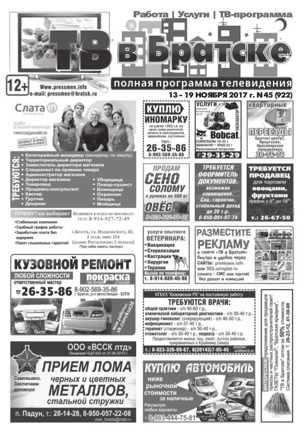 """Газеты и журналы Газета """"ТВ в Братске N45"""" от 10 ноября 2017 г."""