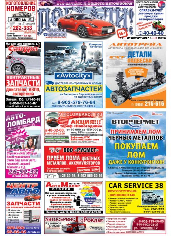 """Газеты и журналы Газета """"Поехали! N46"""" от 17 ноября 2017 г."""