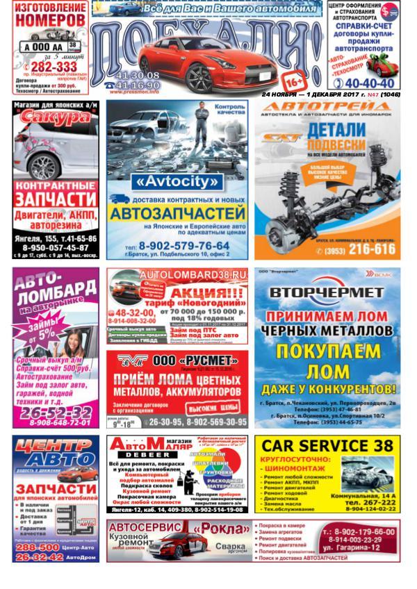 """Газеты и журналы Газета """"Поехали! N47"""" от 24 ноября 2017 г."""