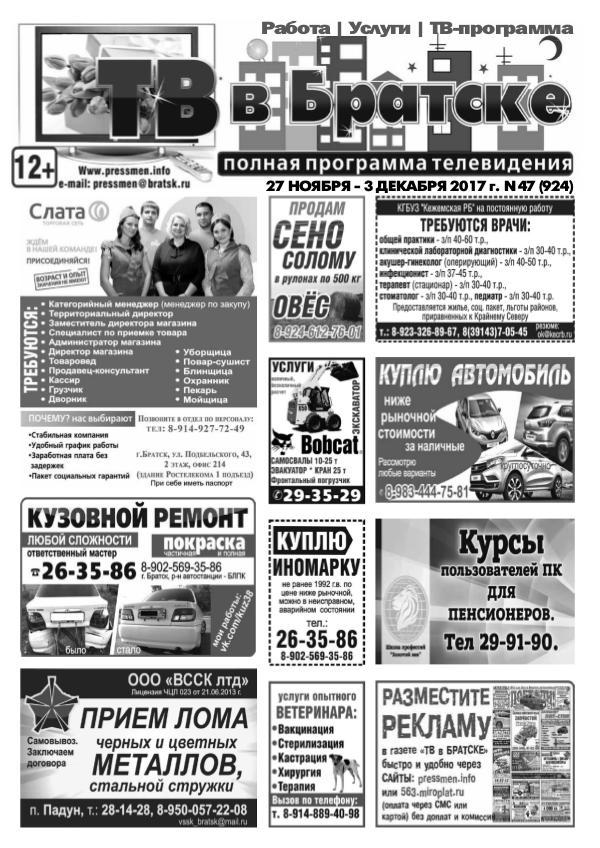 """Газеты и журналы Газета """"ТВ в Братске N47"""" от 24 ноября 2017 г."""