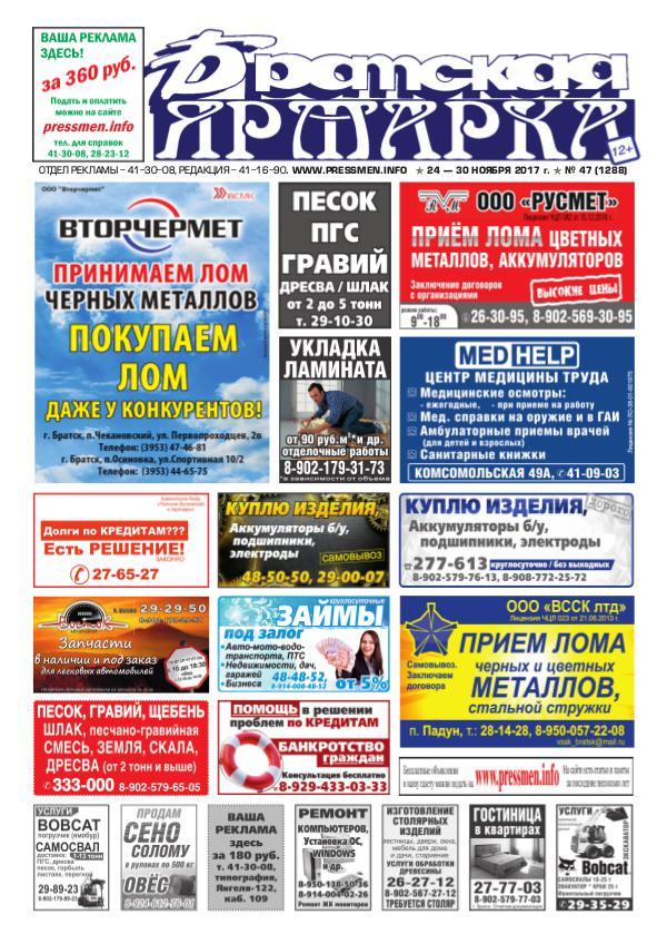 "Газеты и журналы Газета ""Братская Ярмарка N47"" от 24 ноября 2017 г"