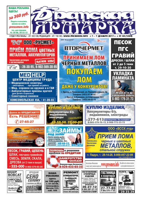 """Газеты и журналы Газета """"Братская Ярмарка N48"""" от 1 декабря 2017 г."""