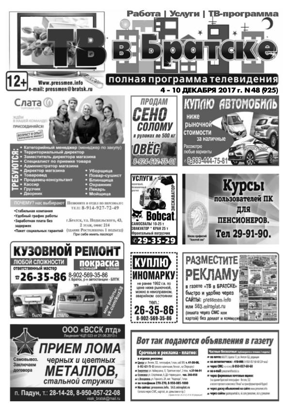 """Газеты и журналы Газета """"ТВ в Братске N48"""" от 1 декабря 2017 г."""