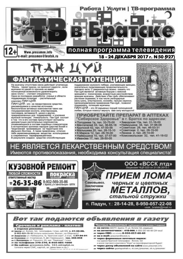 Газеты и журналы Газета