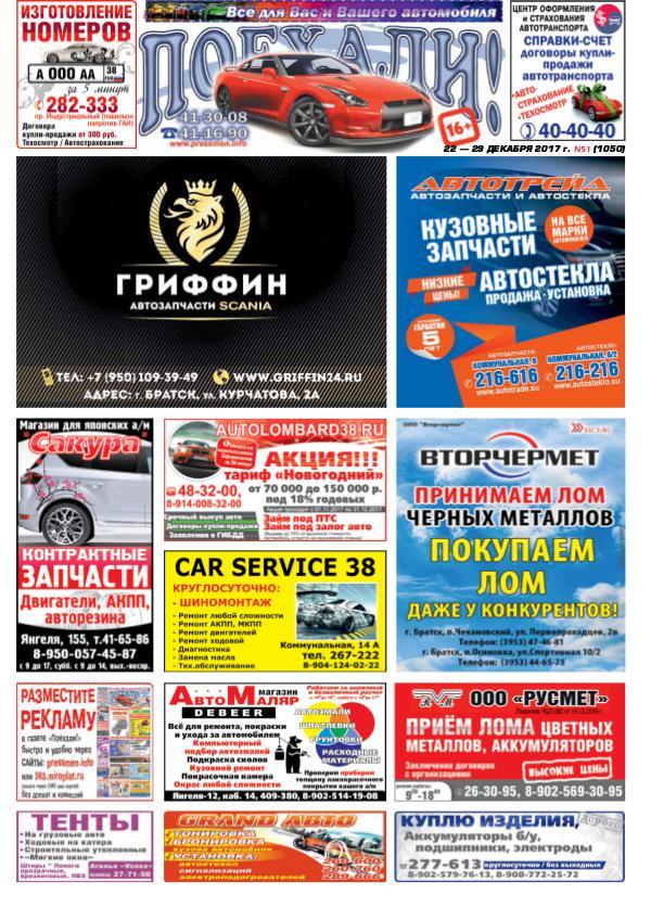 """Газеты и журналы Газета """"Поехали! N51"""" от 22 декабря 2017 г."""