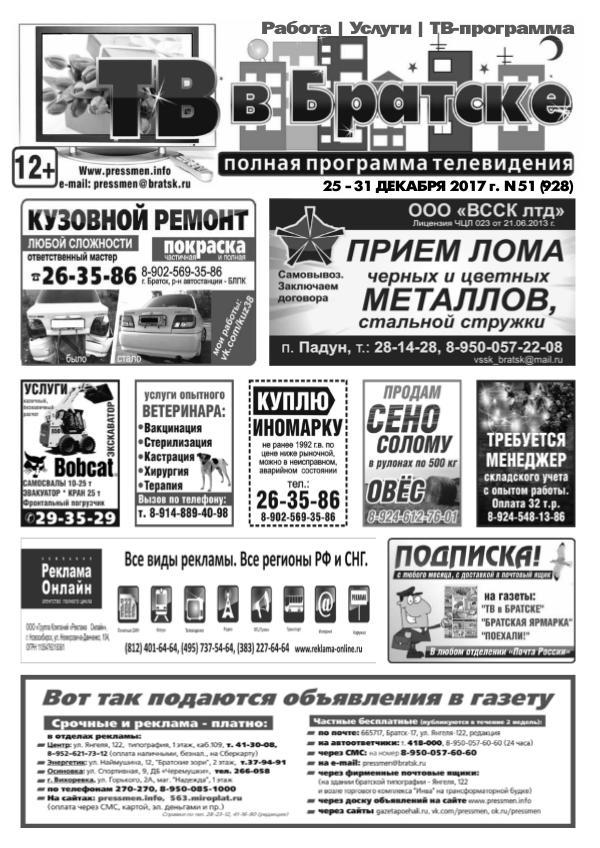 """Газеты и журналы Газета """"ТВ в Братске N51"""" от 22 декабря 2017 г."""